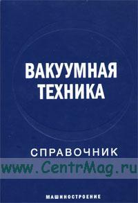 Вакуумная техника . Справочник (3-е издание, переработанное и дополненное)