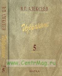 Избранное в 5 томах. Том 5. Происхождение народов Кавказа