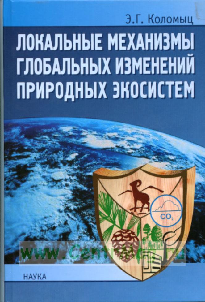 Локальные механизмы глобальных изменений природных экосистем