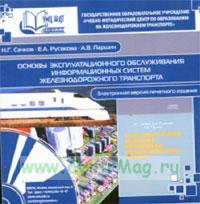 CD Основы эксплуатационного обслуживания информационных систем железнодорожного транспорта
