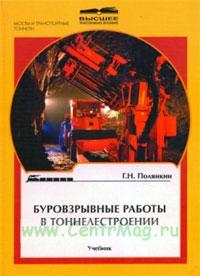 Буровзрывные работы в тоннелестроении: Учебник для вузов ж.-д. транспорта.