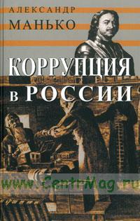 Коррупция в России. Особенности национальной болезни