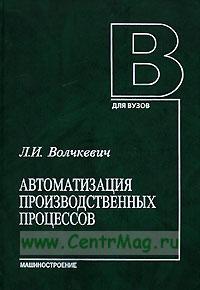 Автоматизация производственных процессов. Учебное пособие (2-е издание, стереотипное)