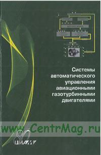 Системы автоматического управления авиационными газотурбинными двигателями