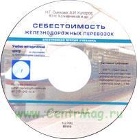CD Себестоимость железнодорожных перевозок