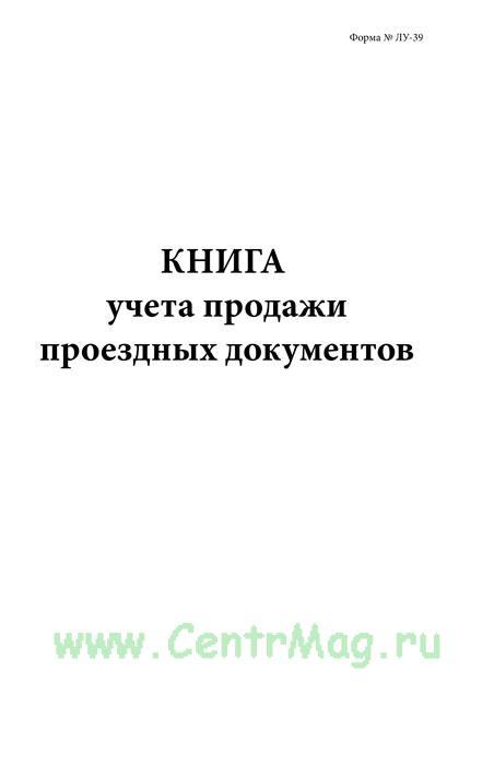 Книга учета продажи проездных документов. Форма № ЛУ-39