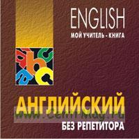 CD Английский без репетитора. mp3