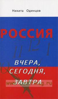 Россия вчера, сегодня, завтра