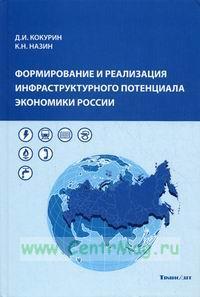 Формирование и реализация инфраструктурного потенциала экономики России.