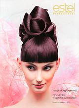 DVD Николай Харьковский. Прически из длинных волос