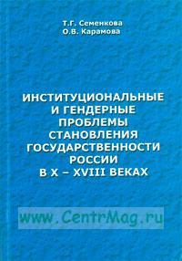 Институциональные и гендерные проблемы становления государственности в России в X-XVIII веках