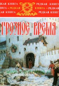 Грозное время: 1552-1584. Роман-хроника