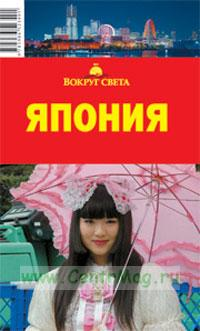 Япония. Путеводитель (2-е издание, исправленное)