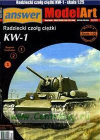 Модель-копия из бумаги танка KW-1