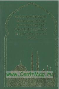 Мусульманское пространство по периметру границ Кавказа и Центральной Азии