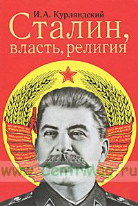 Сталин. Власть. Религия