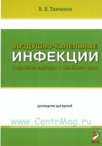 Воздушно-капельные инфекции в практике педиатра и семейного врача (руководство для врачей всех специальностей)