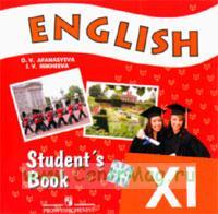 Английский язык. CD 11 класс (1 CD)