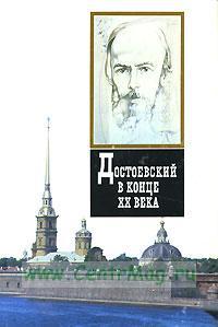 Достоевский в конце ХХ века