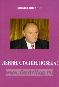 Ленин, Сталин, Победа!