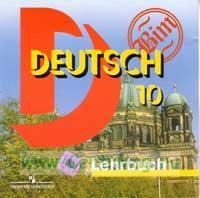 Немецкий язык. CD 10 класс (1 CD)