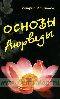 Основы аюрведы (2-е издание)