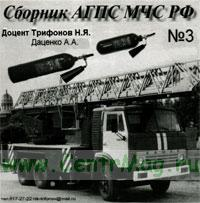 CD Сборник АГПС МЧС РФ №3