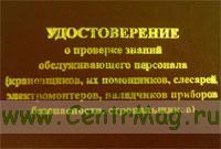 Удостоверение о проверке знаний обслуживающего персонала (крановщиков, их помощников, слесарей, электромонтеров, наладчиков приборов безопасности и стропальщиков)