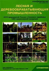 Лесная и деревообрабатывающая промышленность (4315 предприятий России и ближнего зарубежья, 1800 наименований продукции). Справочник