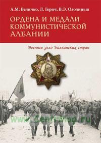 Ордена и медали коммунистической Албании.