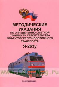 Методические указания по определению сметной стоимости строительства объектов железнодорожного транспорта. Я-263у