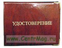 Обложка для удостоверений