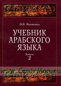 Учебник арабского языка. Книга 2. Для продолжающих + CD