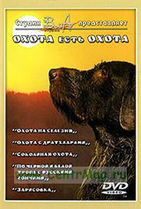 DVD Охота есть охота (