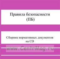 Правила безопасности (ПБ). Сборник на CD