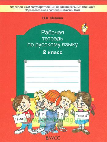 Русский язык 2 класс. Рабочая тетрадь