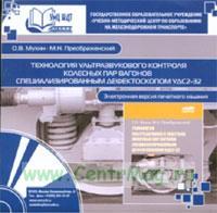 CD Технология ультразвукового контроля колесных пар вагонов специализированным дефектоскопом УДС2-32