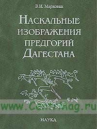 Наскальные изображения предгорий Дагестана