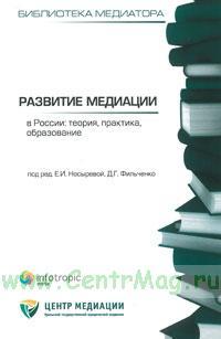 Развитие медиации в России. Теория, практика, образование. Книга 4