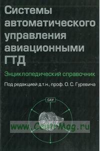 Системы автоматического управления авиационными ГТД. Энциклопедический справочник