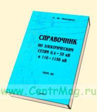 Справочник по электрическим сетям 0,4-35 кВ и 110-1150 кВ. Том III