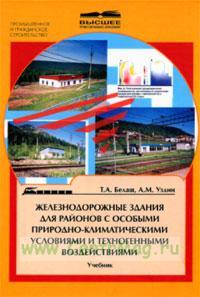 Железнодорожные здания для районов с особыми природно-климатическими условиями и техногенными воздействиями