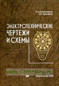 Электротехнические чертежи и схемы (3-е издание, стереотипное)