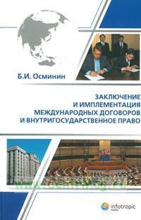 Заключение и имплементация международных договоров и внутригосударственное право: монография