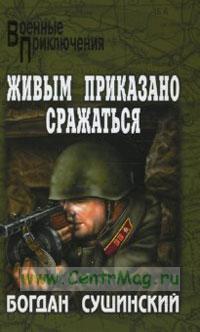 Живым приказано сражаться (военные приключения)
