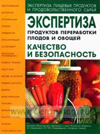 Экспертиза продуктов переработки плодов и овощей. Качество и безопасность. Учебно-справочное пособие (2-е издание, исправленное и дополненное)