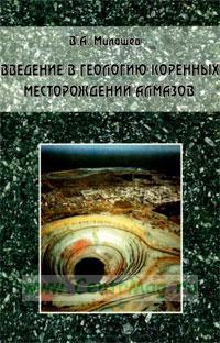 Введение в геологию коренных месторождений алмазов