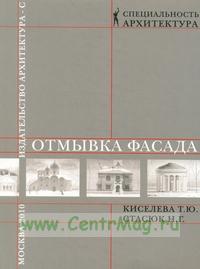 Отмывка фасада: Учебное пособие для вузов