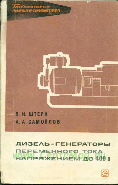 Дизель-генераторы переменного тока напряжением до 400 В
