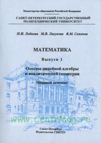 Математика. Выпуск 1. Основы линейной алгебры и аналитической геометрии. Опорный конспект